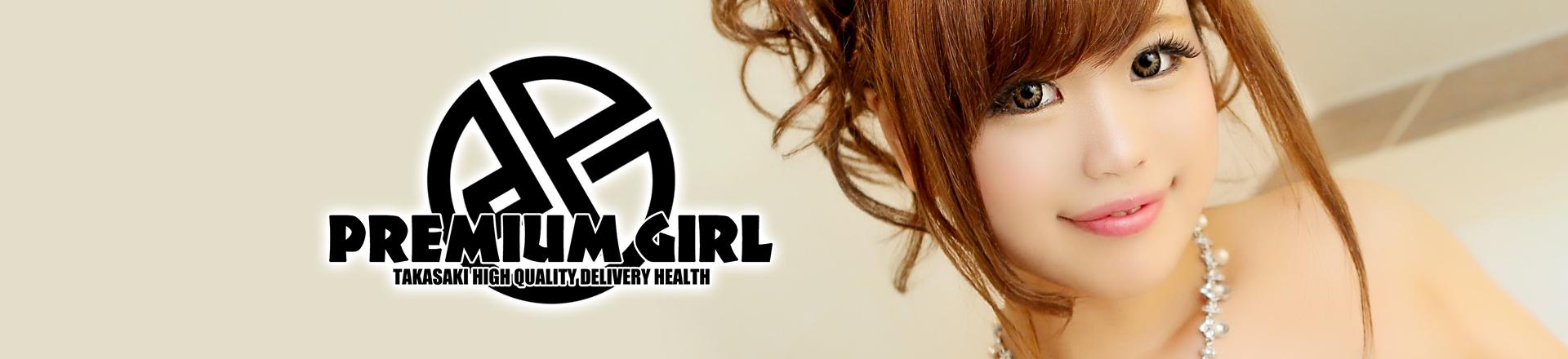 群馬県高崎市デリヘル Premium Girl