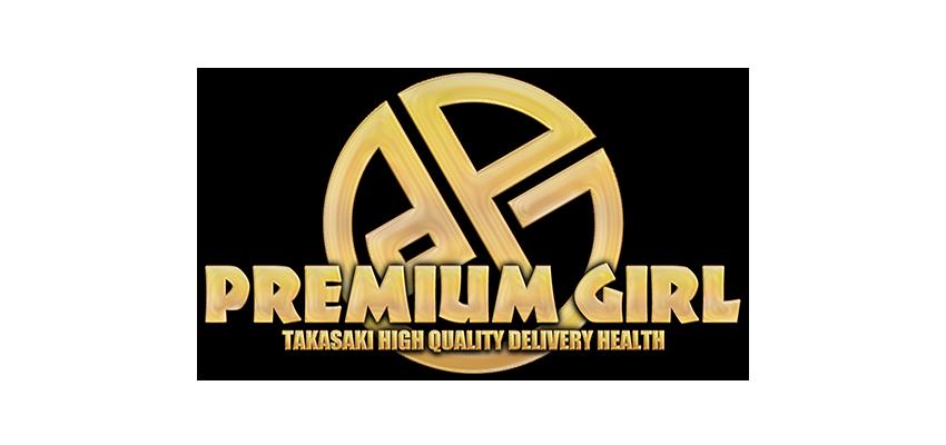 群馬県高崎市デリヘル『Premium Girl』